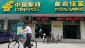 The Postal Savings Bank of China