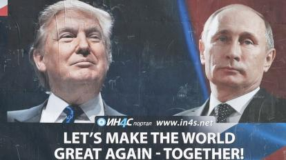 Trump and Putin teaser